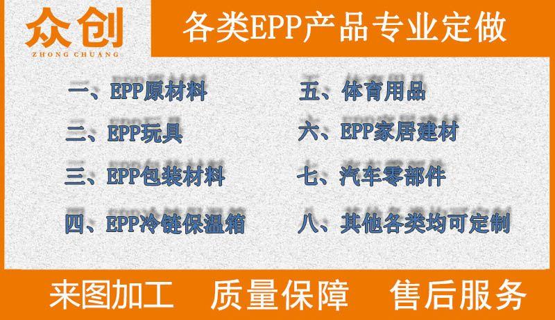 EPP产品来图来样定做