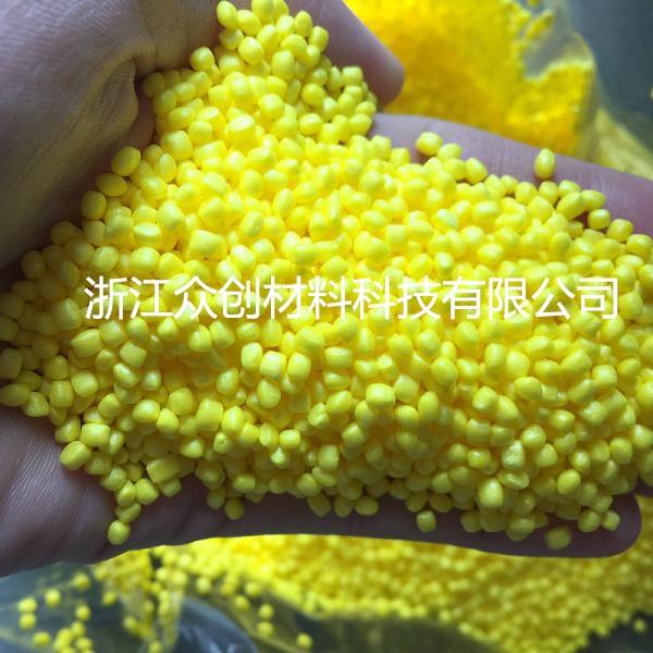 黄色epp彩色粒子