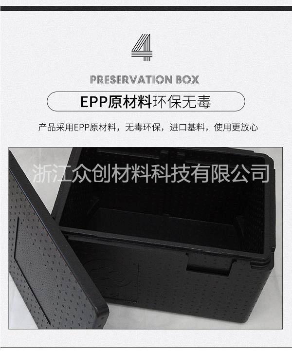 epp冷链周转箱4