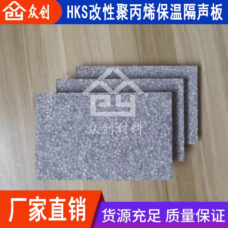HKS改性聚丙烯保温隔声